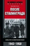 После Сталинграда. Семь лет в советском плену. 1943—1950