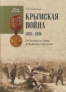 Крымская война 1853 - 1856. От Балтики и Дуная до Кавказа и Камчатки