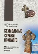 Безмолвные стражи прошлого. Монументальные каменные кресты