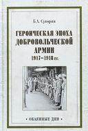 Героическая эпоха Добровольческой армии 1917-1918 годов