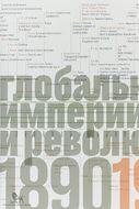 Источники социальной власти. Том 3. Глобальные империи и революция, 1890-1945 гг.