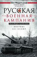 Русская военная кампания. Опыт Второй мировой войны. Впервые без купюр