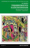 Средневековая Русь и Константинополь. Дипломатические отношения в конце XIV — середине ХV в.