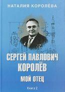 Сергей Павлович Королёв. Мой отец. В 2 книгах. Книга 2