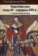 Нарративы Руси конца ХV - середины ХVIII в. В поисках своей истории