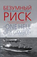 Безумный риск. Секретная история Кубинского ракетного кризиса 1962 г./ One hell of a gamble. The secret history of the Cuban Missile Crisis