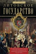 Литовское государство. От возникновения в XIII веке до союза с Польшей и образования Речи Посполитой