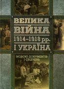 Велика війна 1914 – 1918 рр. і Україна. У двох книгах. Книга 2. Мовою документів і свідчень