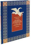 Знамена и штандарты Русской Армии XVI век-1914 г. и морские флаги