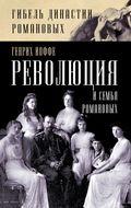 Революция и семья Романовых