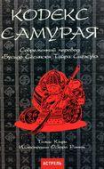 Кодекс самурая. Бусидо Сёсинсю