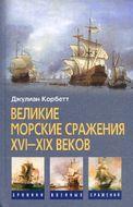 Великие морские сражения XVI—XIX веков
