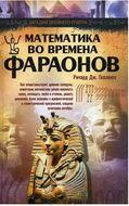 Математика во времена фараонов