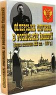 Філерська служба в Російській імперії. Документи та матеріали (друга половина XIX ст. – 1917 р.)