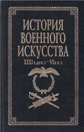 История военного искусства. XXXI в. до н.э.-VI в. н.э.