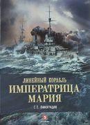 """Линейный корабль """"Императрица Мария"""" (+ альбом)"""