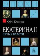 Екатерина II. Путь к власти