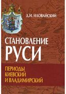Становление Руси. Периоды Киевский и Владимирский.