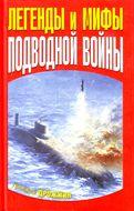 Легенды и мифы подводной войны