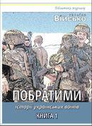 ПОБРАТИМИ. Історії українських воїнів. Книга 1