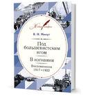 Под большевистским игом. В изгнании. Воспоминания. 1917–1922