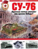 """СУ-76. """"Братская могила экипажа"""", или Оружие Победы?"""