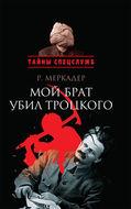 Мой брат убил Троцкого.