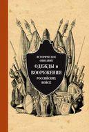 Историческое описание одежды и вооружения российских войск. Часть 6