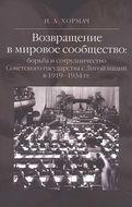 Возвращение в мировое сообщество: борьба и сотрудничество Советского государства с Лигой наций в 1919–1934 гг.