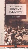 Письма с фронта: 1914–1917