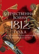 """Отечественная война 1812 года в коллекциях Музея-панорамы """"Бородинская битва"""". Альбом-каталог."""