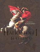 Наполеон I Бонапарт