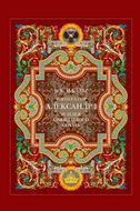 Император Александр I и идея Священного Союза