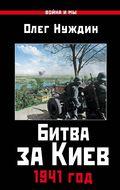Битва за Киев. 1941 год