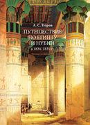 Путешествие по Египту и Нубии в 1834–1835 гг. Верхний Египет