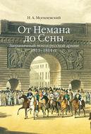 От Немана до Сены: заграничный поход русской армии 1813–1814 гг.