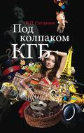 Под колпаком КГБ