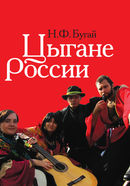 Цыгане России: общество, адаптация, консенсус (1900–2010)