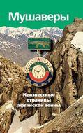 Мушаверы. Неизвестные страницы афганской войны: Статьи. Воспоминания. Документы