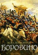Бородино. Поэтическая летопись сражения. — 2-е изд.