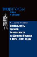 Деятельность органов безопасности на Дальнем Востоке в 1922 -1941 гг.