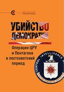 Убийство демократии: операции ЦРУ и Пентагона в постсоветский период. Сборник статей международного авторского коллектива