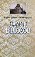 Замок вздохов, или История о том, как поссорились Павел Федотович и Николай Викторович