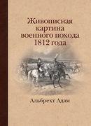 Живописная картина военного похода от Вилленберга в Пруссии до Москвы, совершенного в 1812 году