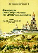 Архітектура Киево-Печерської лаври в її історичному розвитку