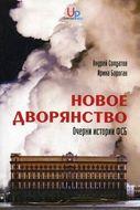 Новое дворянство. Очерки истории ФСБ (2-е издание)