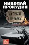 За речкой шла война