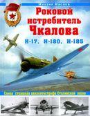 Роковой истребитель Чкалова. Самая страшная авиакатастрофа Сталинской эпохи