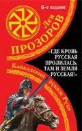 «Где кровь Русская пролилась, там и Земля Русская!» Кавказский рубеж Руси