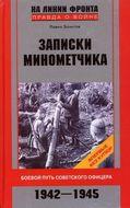 Записки минометчика. Боевой путь советского офицера. 1942-1945